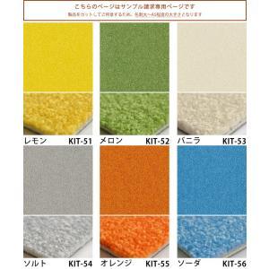 サンプル タイルカーペット サンゲツ 洗える 床暖房対応 STYLE KIT CUT スタイルキット...
