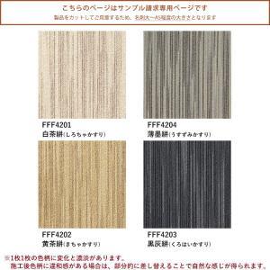 サンプル カットサンプル タイルカーペット おしゃれ 東リ 洗える 床暖房対応 ファブリックフロア ...