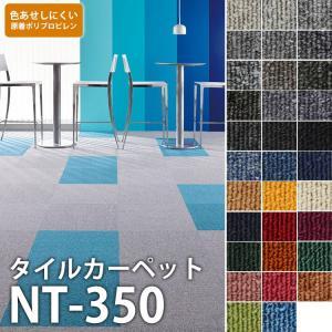 タイルカーペット NT-350 サンゲツ ベーシック NT350 NT−350 20枚1枚単位  床 リフォーム 床材 絨毯 じゅうたん