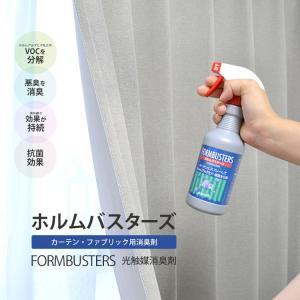3本購入でもう1本プレゼント 光触媒消臭剤 ホルムバスターズ HB-1(約370回スプレー可能)の写真