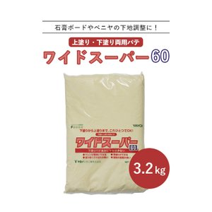 壁紙 施工道具 下地処理 補修 ヤヨイ パテ ワイドスーパー60 3.2kg 粉末タイプ