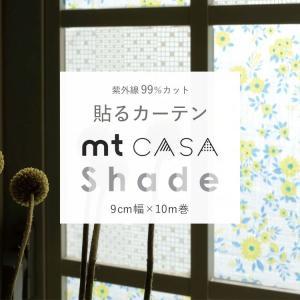mtCASA shade 紫外線99%カット 日差しをやわらげ、目隠しにもなる レースカーテンのよう...