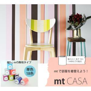 mt マスキングテープ(mt CASA 貼ってはがせる幅広マスキングテープ)テープ 無地 18色 幅...
