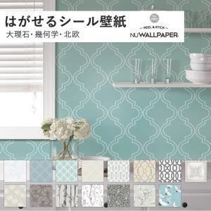 壁紙 シール 貼って はがせる シール 壁紙 NuWallpaper クラシックなダマスク柄 北欧調 デザイン 森林柄など Part1|kabegamiya-honpo