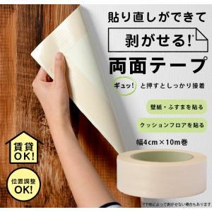 貼り直しOK! きれいに貼れてはがせる両面テープ|kabegamiya-honpo