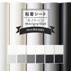 粘着シート サンゲツ リアテック 一番人気 モノトーン(白・グレー・黒) 全12色(10cmからご購入OK 10cm単位で販売)
