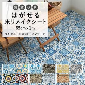 貼ってはがせる 床リメイクシート「Hatte me Floor (ハッテミーフロア)」65cm×1m...