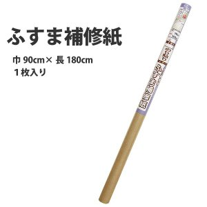襖紙 ふすまの大穴補修紙|kabegamiya-honpo