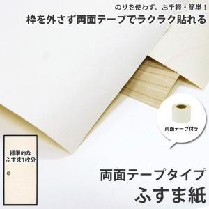 襖紙 両面テープタイプふすま紙全9種類有効サイズ:94cm×185cm×1枚入付属の両面テープで簡単に貼れる|kabegamiya-honpo