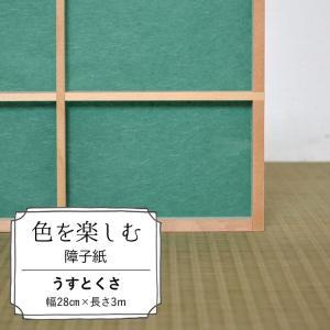 色を楽しむ 障子紙 カラー障子紙 カラー和紙 切れてる障子紙 うすとくさ 美濃判サイズ 28cm×3m 貼りやすい 簡単 貼り替え 補修 和室 レトロ モダン きれい DIY|kabegamiya-honpo