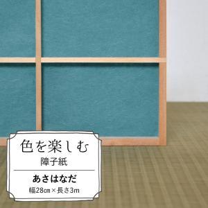 色を楽しむ 障子紙 カラー障子紙 カラー和紙 切れてる障子紙 あさはなだ 美濃判サイズ 28cm×3m 貼りやすい 簡単 貼り替え 補修 和室 レトロ モダン きれい DIY|kabegamiya-honpo