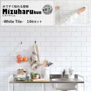 貼ってはがせる 水で貼る壁紙 ミズハルくん White Tile ホワイト レンガ メトロタイル お...