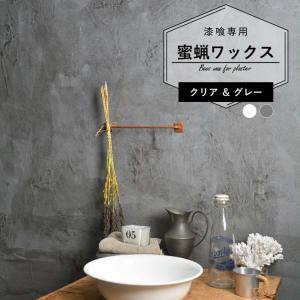 塗り壁の保護 仕上げ 着色の下塗り に 漆喰専用 蜜蝋 ワックス グレー クリア
