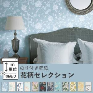 壁紙 のり付き クラシック(生のり付き壁紙)おすすめのクラシック花柄の壁紙 花柄 クロス壁紙 しっかり貼れる生のりタイプ(壁紙 張り替え)|kabegamiya-honpo