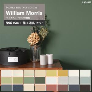 壁紙 のり付き 15m + 道具セット + 壁紙の貼り方マニュアル付き セット ウィリアム・モリスの...