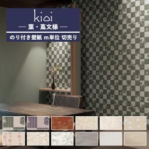 壁紙 のり付き(1m単位 切り売り)+ 壁紙の貼り方マニュアル付き  kioi・紀尾井の壁紙 セレクション part2|kabegamiya-honpo
