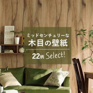 おすすめのミッドセンチュリー柄・のりなし国産壁紙セレクションウッド 木 木目 壁紙 リビング ダイニングにおすすめ (1m単位で切売) part2