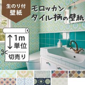 壁紙 のり付き タイル(生のり付き壁紙)おすすめのモロッコタイル柄の壁紙 モロッカン クロス しっかり貼れる生のりタイプ(壁紙 張り替え)|kabegamiya-honpo