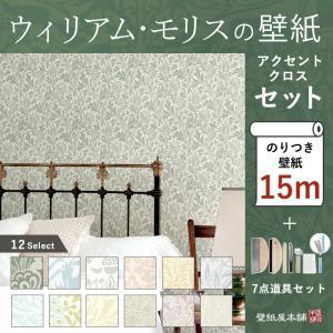 壁紙 のり付き(15m)+施工道具セット+ 壁紙の貼り方マニュアル付き  ウィリアム・モリスの壁紙 セレクション part2