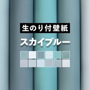 壁紙 のり付き 水色(生のり付き壁紙)おすすめのスカイブルー/水色の壁紙 無地 スカイブルー クロス(壁紙 張り替え)|kabegamiya-honpo