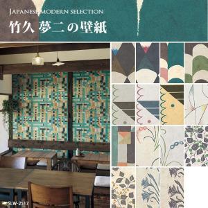 壁紙 のり付き(1m単位 切り売り)+ 壁紙の貼り方マニュアル付き  竹久夢二の壁紙 セレクション|kabegamiya-honpo