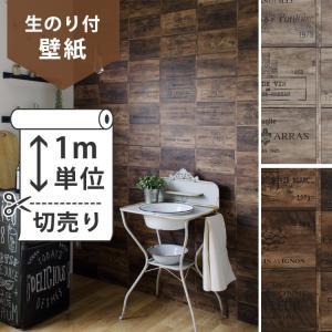 壁紙 のり付 クロス(サンゲツ×壁紙屋本舗 コラボ) 生のり付き壁紙/オリジナル壁紙 Harelu(ハレル)  ヴィンテージワインボックス (販売単位1m)|kabegamiya-honpo