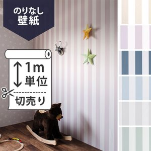壁紙 クロス(サンゲツ×壁紙屋本舗 コラボ) 国産壁紙(のりなしタイプ)/オリジナル壁紙Harelu(ハレル)stripe(ストライプ)(販売単位1m)