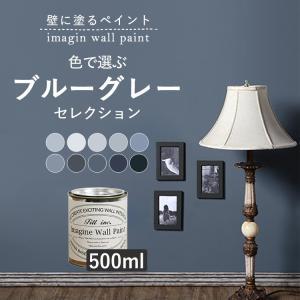 ペンキ 水性 ブルーグレー 灰色 青 500ml 10色 ペイント マット 塗料 屋内 木部 壁紙の...