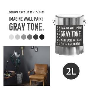 ペンキ 壁紙の上に塗れる水性ペンキ イマジングレートーンペイント2L 水性塗料(約12〜14平米使用可能) 灰色 ねずみ色 GREY|kabegamiya-honpo
