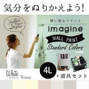 やっぱり白!そんなあなたに  ホワイトほど 奥の深い色はないかもしれません。 壁に塗るとそれぞれ全く...