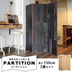 パーテーション 木製 パーティション 高さ150cm 3連タイプ(間仕切り、ついたて、目隠し、仕切り壁に)の写真