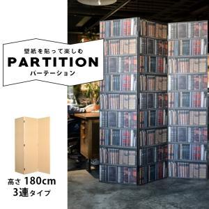 パーテーション 木製 パーティション 高さ180cm 3連タ...