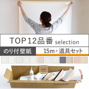初心者セット のり付き壁紙 15m + 施工道具 7点セット + すき間補修材 おすすめ 39品番|kabegamiya-honpo