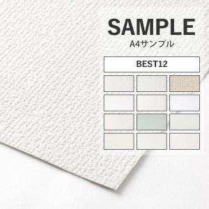 壁紙 サンプル おすすめ 12品番 A4サイズ 補修 白 無地 織物調 塗り壁 木目 ベージュ|kabegamiya-honpo