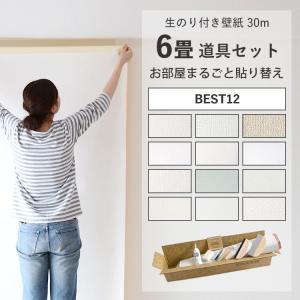 初心者セット のり付き壁紙30m+施工道具7点セット+すき間補修材 おすすめ 39品番|kabegamiya-honpo