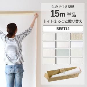 お買い得 国産壁紙 のり付き 壁紙 15m パック おすすめ 39品番