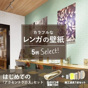 (はじめてのアクセントクロスセット) カラーコレクションレンガ柄 生のりつき壁紙15m,施工道具7点...