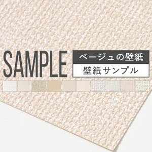 壁紙 サンプル ベージュの 織物調 おすすめ 12品番 A4サイズ 補修 無地 アイボリー