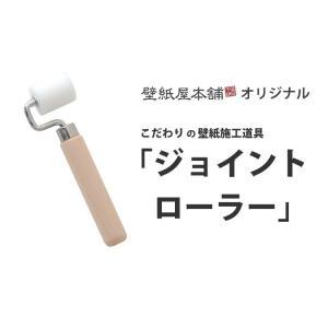 壁紙施工道具[ジョイントローラー]ローラー部分直径32mm
