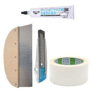 床 床材 クッション フロア 道具 かんたん 4点 セット 送料無料