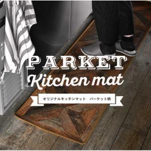 キッチンマット キッチンラグ パーケット柄 の クッションシート【182cm×45cm】送料無料の写真