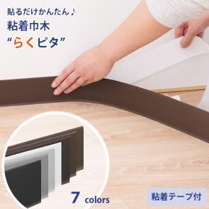 粘着 巾木 らくピタ 幅木 1枚単品 カラー巾木 テープ シール