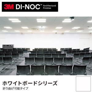 カッティング用シート 3Mダイノックフィルム ホワイトボードフィルム*WH-200/WH-111