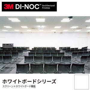 カッティング用シート 3Mダイノックフィルム ホワイトボードフィルム スクリーン+ホワイトボード機能...