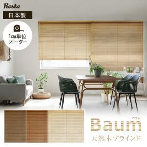 ブラインド オーダー 11,415円〜 RESTAオリジナル ウッドブラインド バウム 桐のスラット__bl-re-baum