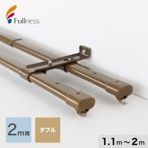 カーテンレール フルネス C型伸縮カーテンレール ダブル 2m用__ctr-f