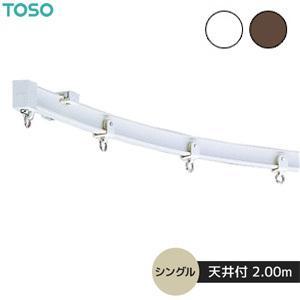 カーテンレール TOSO 機能性カーテンレール リフレ 天井付 シングル 2.00m__ctr-の写真
