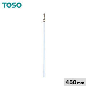 カーテンアクセサリー TOSO カーテン装飾アクセサリー カーテンバトンNクリア(樹脂) 450mm...