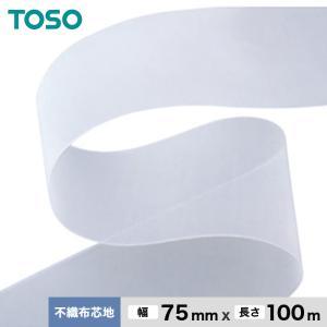 カーテンアクセサリー TOSO カーテンDIY用品 不織布芯地 幅75mm 1反(100m)  商品...