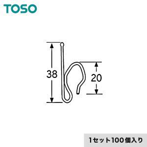 カーテンアクセサリー TOSO カーテンDIY用品 プリーツフック B36×1N 100個  商品品...